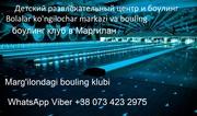 Боулинг Клуб в Намаган,  боулинг механизмы АМФ и боулинг Брансвик.